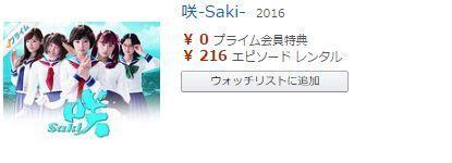 咲-saki-ドラマ版.JPG