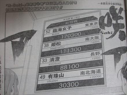 咲142_001.JPG